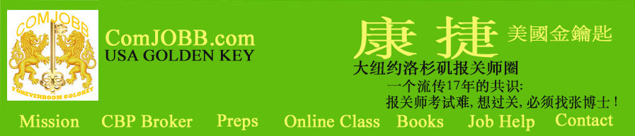 Us customs broker online